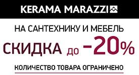 Скидки на сантехнику и мебель Kerama Marazzi