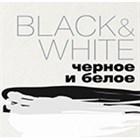 Черно-белая гармония