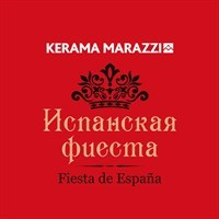 Обзор коллекции Kerama Marazzi Испанская фиеста 2019