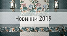 Kerama Marazzi Pre-collection 2019