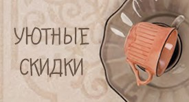 Уютные скидки на керамическую плитку и керамогранит