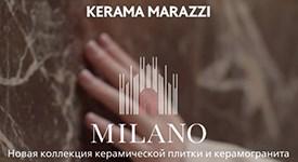 Kerama Marazzi на выставке Batimat 2020