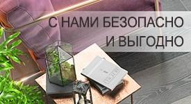 Специальные скидки на продукцию Kerama Marazzi