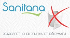 Гигиенический душ в подарок при покупке унитаза Sanitana