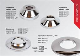 """500SCH04 Отражатель 1/2"""" глубина 7,5mm (хром)"""